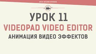 VideoPad Video Editor. Урок 11. Анимация видео эффектов(Мой сайт по видеомонтажу: http://videogenerator.com.ua/ Скачать программу: http://www.nchsoftware.com/videopad/ru/index.html Программа VideoPad..., 2015-08-20T05:02:10.000Z)