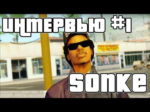 ИНТЕРВЬЮ С ИГРОКАМИ ORIO-N RPG SA:MP || #1 SONKE