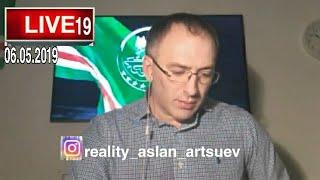 Reality - 19 прямой эфир - 06.05.2019