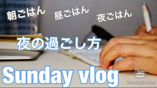 【Sunday vlog】朝ごはん、昼ごはん、夜ごはん。〜夜のひとり時間の過ごし方まで。
