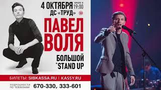«Большой Stand Up» Павла Воли - в Иркутске!