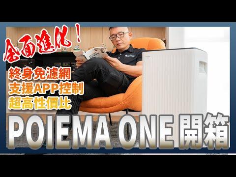 POIEMA ONE 開箱:從零到一、全面升級,時尚智慧無濾網耗材空氣清淨機