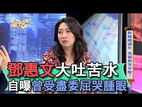 【精華版】鄧惠文大吐苦水 自曝曾受盡委屈哭腫眼