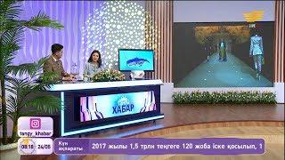 «Таңғы Хабар». Әзиз Жұмаділ, Майра Ілиясова