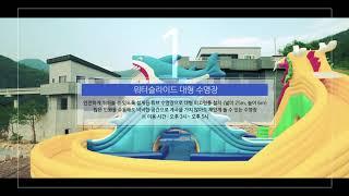 더 그레이스 펜션 홍보 안내영상