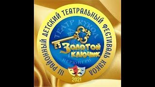 фильм презентация фестиваля    Золотой ключик 2021