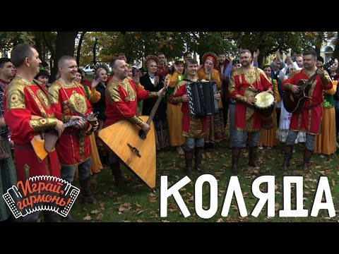 Играй, гармонь! | Ансамбль народной музыки «Ватага» (г. Брянск) | Коляда