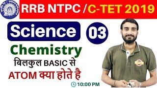 Class 03  #RRB NTPC / C-TET 2019   Science (विज्ञान)   By Vivek Sir   Basic Chemistry ATOM