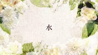 【オリジナル曲】水『テネモスのテーマ曲』