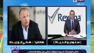 أبو ريدة: أضحي بأي حد بما فيهم «كوبر».. لو ثبت التفرقة بين لاعبي المنتخب