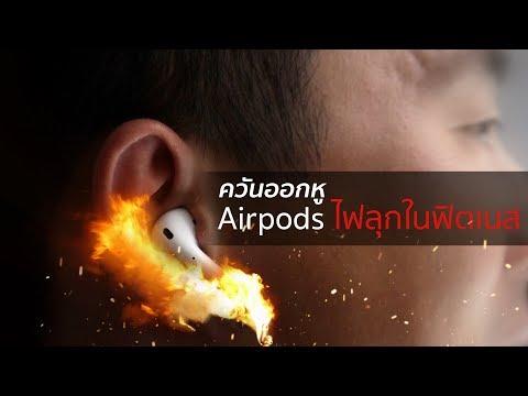 AirPods ไหม้จนพลาสติกหลอมละลายกลางฟิตเนสในอเมริกา | Droidsans - วันที่ 10 Feb 2018