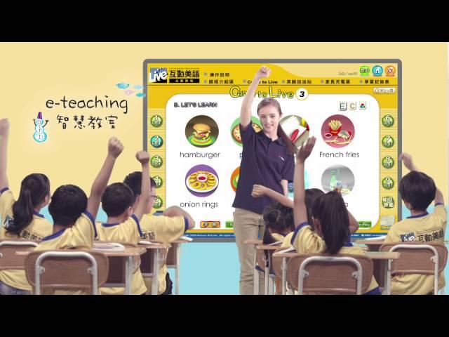 Live互動美語 全國首創3E互動教學30秒