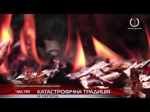 Чим небезпечне спалювання трави і як з цим боротися?