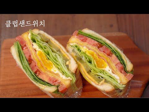 [ENG SUB} Club Sandwich | Sandwich Recipe | Picnic sandwich | Picnic lunch - 매일맛나 delicious day