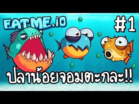 EatMe.io #1 - ปลาน้อยจอมตะกละ!! [ เกมส์มือถือ ]