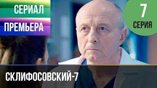 ▶️ Склифосовский 7 сезон 7 серия - Склиф 7 - Мелодрама 2019 | Русские мелодрамы