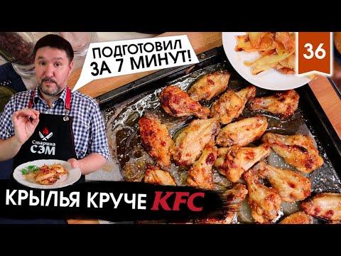 Куриные крылышки в духовке ЗА 7 МИНУТ | простой рецепт крылышек