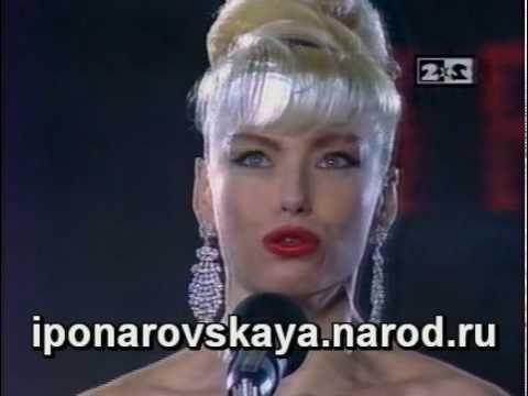 Irina Ponarovskaya - И. Понаровская - Ты всегда со мной 1992