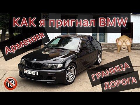 БМВ из Армении | Вторая серия