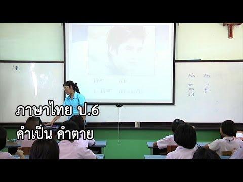 ภาษาไทย ป.6 คำเป็น คำตาย ครูศรีอัมพร ประทุมนันท์