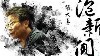 News98【張大春泡新聞】訪問影評人塗翔文談是枝裕和《小偷家族》@2018.08.01