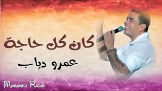 كان كل حاجة عمرو دياب2014 Amr Diab-Kan Kol Haga