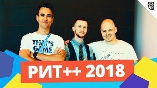 РИТ++ 2018, Сколково, обзор от LoftBlog
