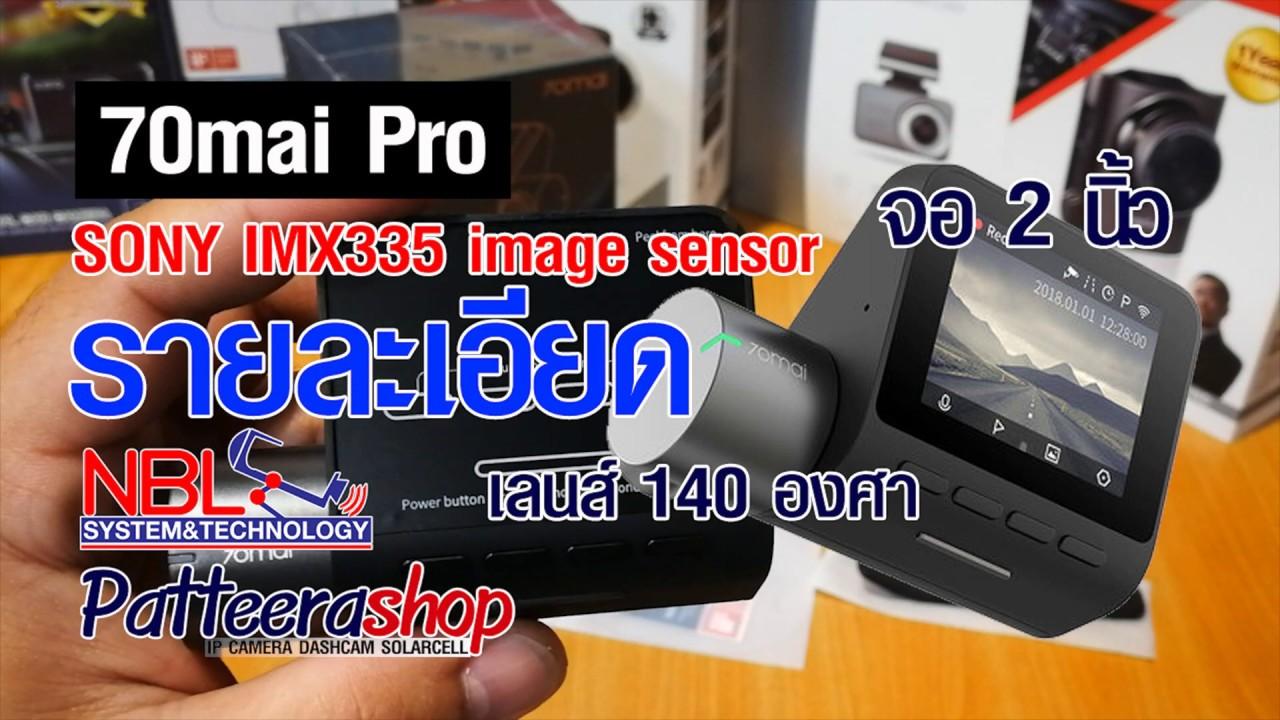 รีวิว กล้องติดรถยนต์ 70mai PRO ชัดระดับ 2K