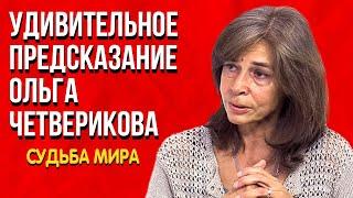 Предсказание Ольга Четверикова 2021 год. Судьба мира. Кто спасется?
