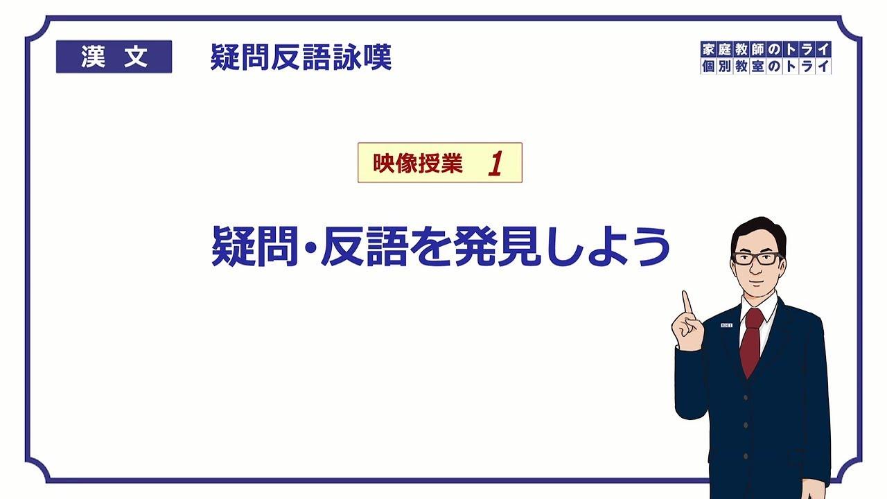 漢文】 疑問・反語・詠嘆1 疑問・反語を発見しよう (26分) - YouTube