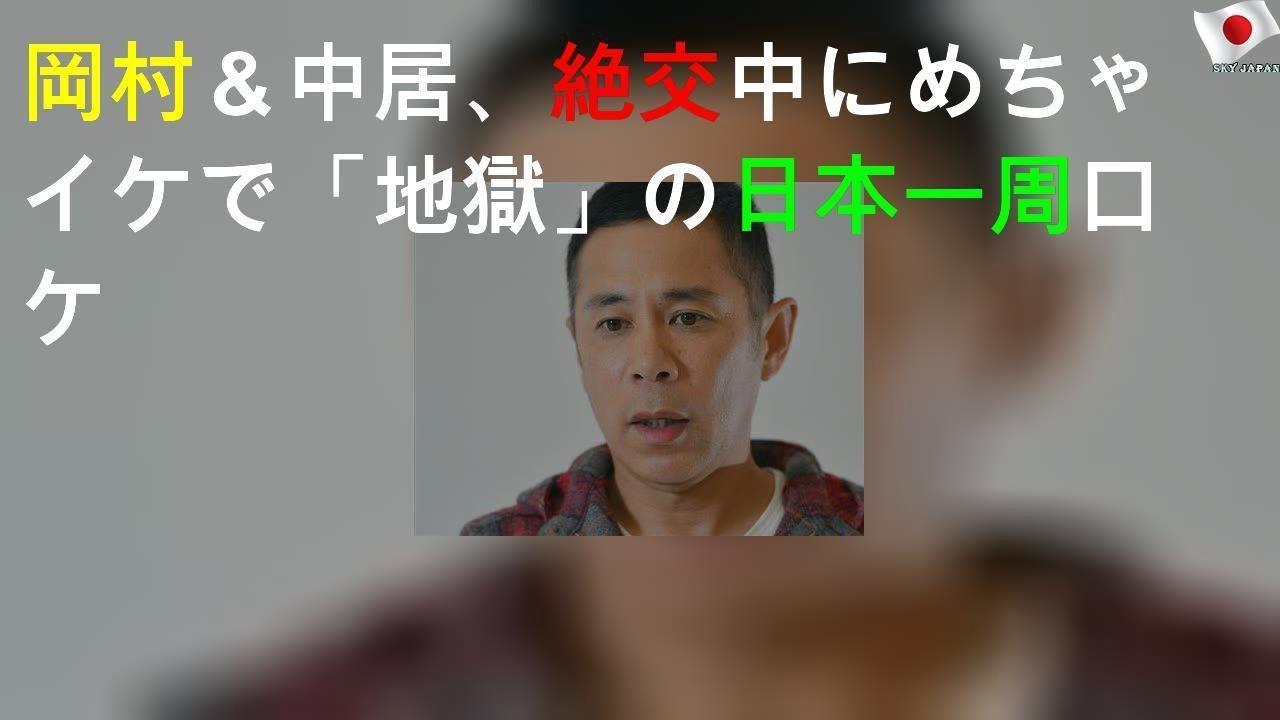 絶交 中居 岡村