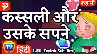कस्सली और उसके सपने (Cussly's Dream) + more Hindi Moral Stories for Kids| ChuChu TV