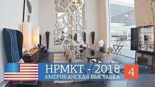 High Point Market 2018. Американская выставка мебели. Новинки и тренды в дизайне интерьеров.