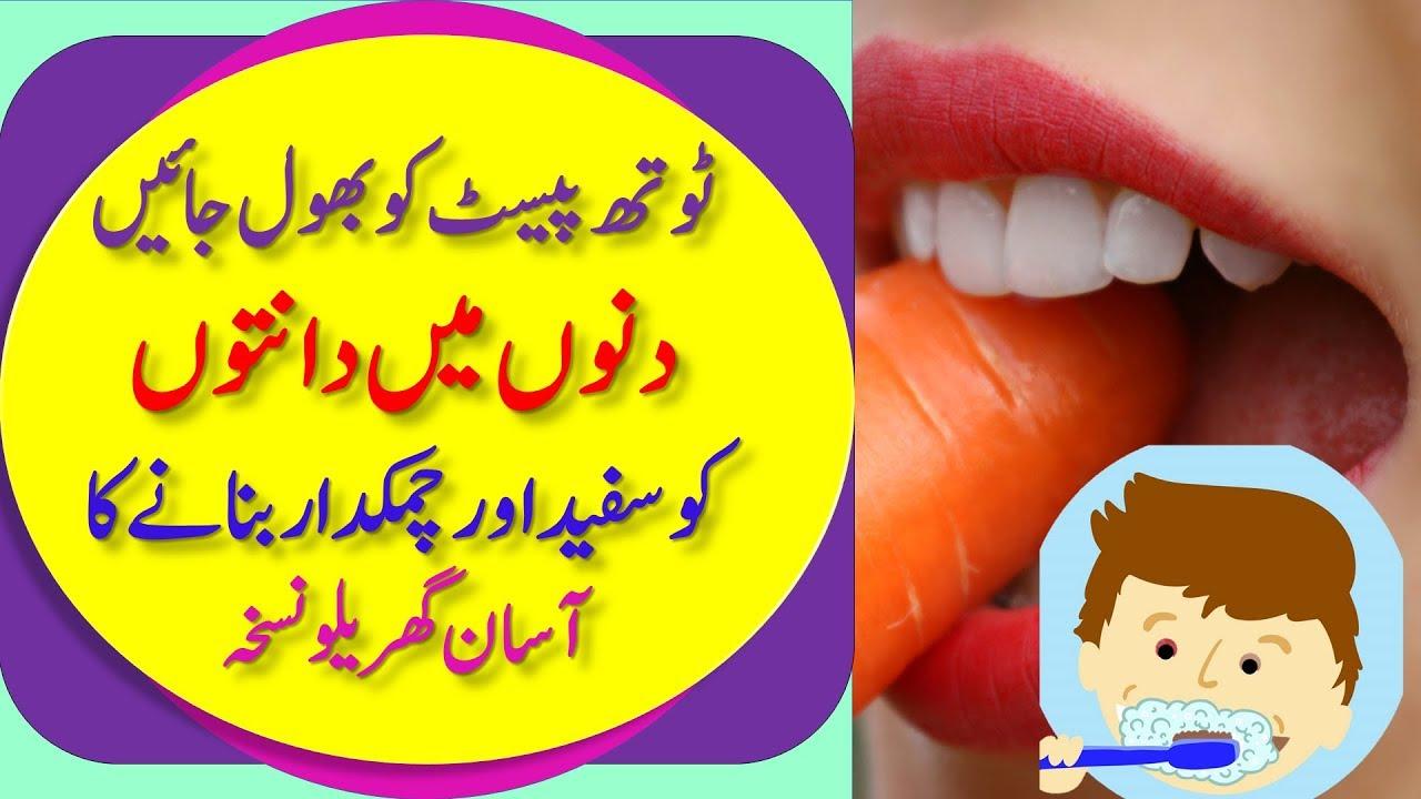 Teeth Whitening At Home For Yellow Teeth Hindi Urdu Youtube