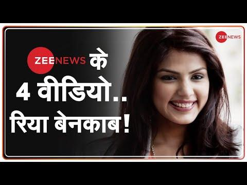 Zee News ने किया Rhea Chakraborty के 'झूठ' को बेनकाब | Sushant Singh Rajput | SSR Case