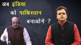 Gambar cover Will Citizenship Amendment Bill turn India into Pakistan?