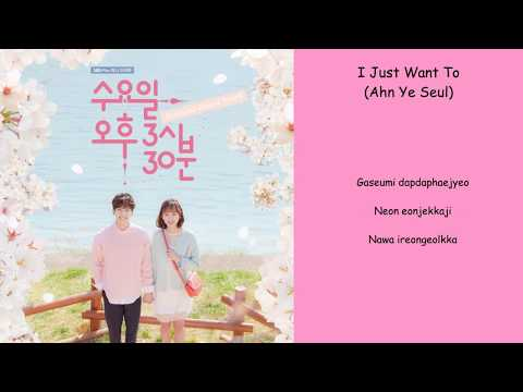 Ahn Ye Seul - I Just Want To (OST. Wednesday 03:30 pm)