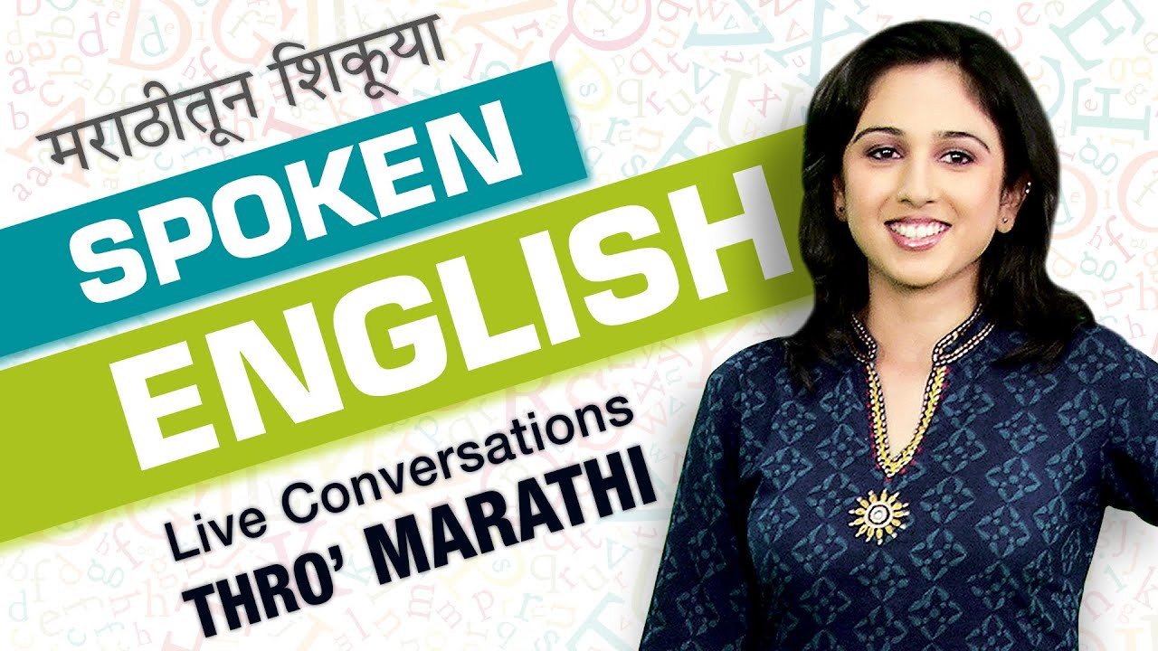 Spoken english learning videos in marathi english speaking course in marathi learn english video youtube