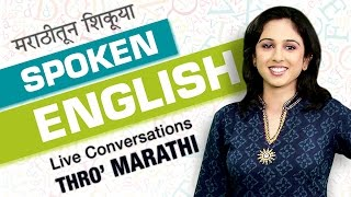 Spoken English Learning Videos in Marathi | English Speaking Course in Marathi | Learn English Video