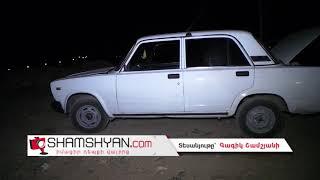 Էրեբունու ոստիկանները Նուբարաշեն Մասիս ճանապարհին հայտնաբերել են առևանգված ավտոմեքենա