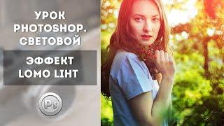 Обработка фото в Фотошопе. Световой эффект Lomo Liht