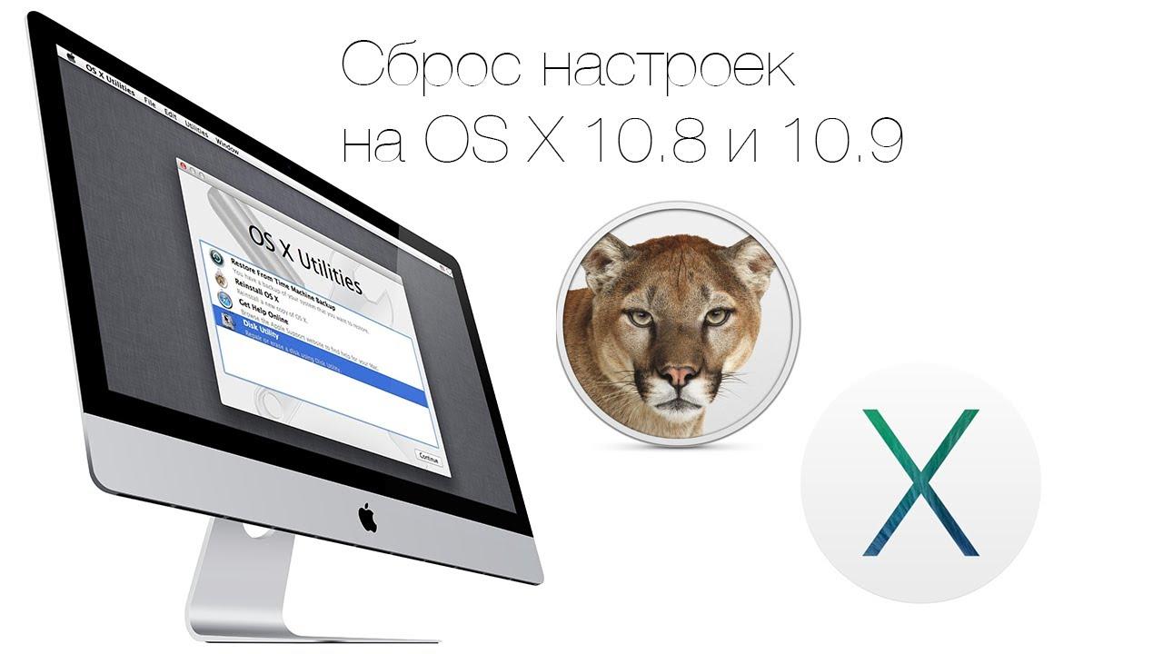 Сброс настроек на OS X 10.8 и 10.9 в два клика