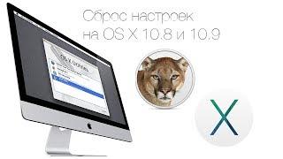 Сброс настроек на OS X 10.8 и 10.9 в два клика(Как вернуть Mac до состояния