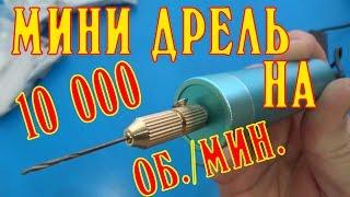 МИНИ дрель на 10000 Об./Мин.!!!!!! Aliexpress