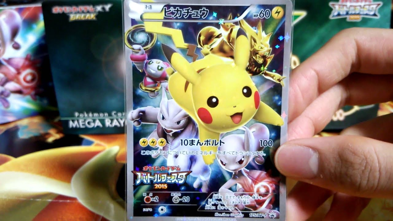 バトルフェスタ2015 大阪大会 結果報告&戦利品 ポケモンカードゲーム