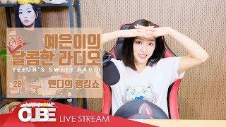 예은이의 더욱 달콤한 라디오(CLC YEEUN'S SWEET RADIO) - #28 옌디의 랭킹쇼