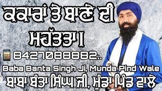 Kakara Te Baane Di Mehatta | Baba Banta Singh Ji | Munda Pind Wale | Sikhilogy