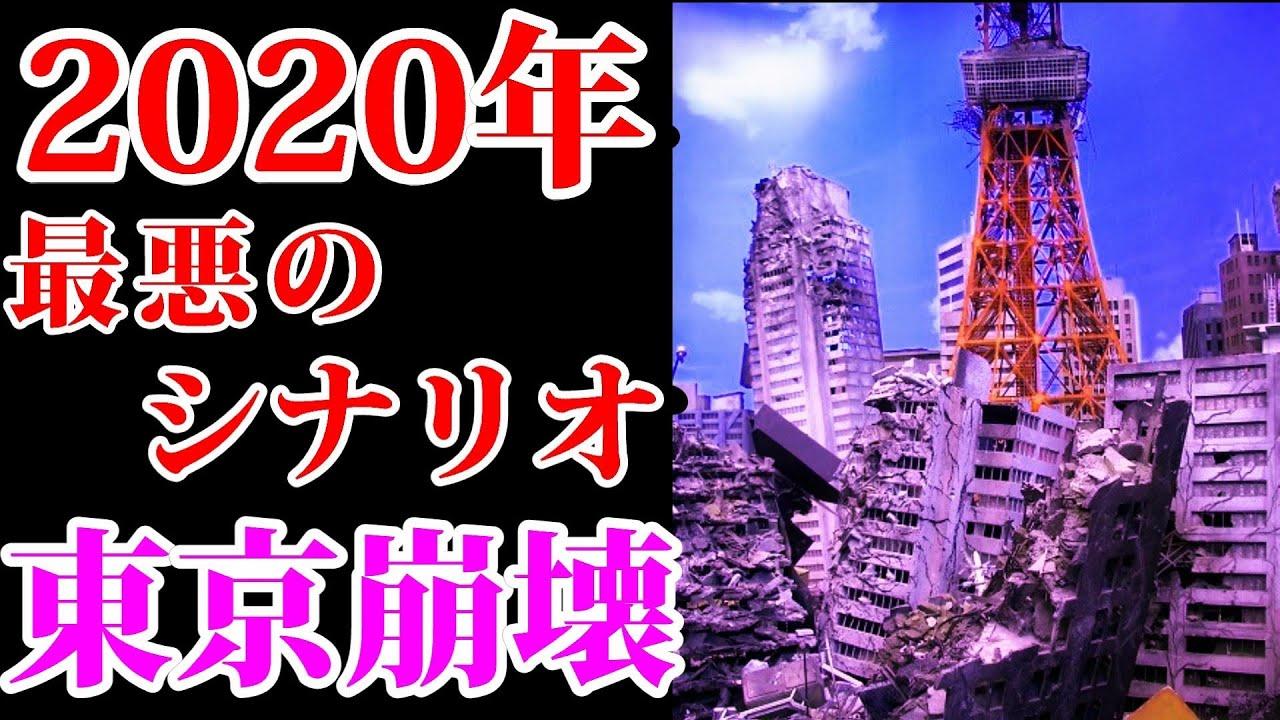 予言 2020 年 地震 【都市伝説】地震から戦争まで!2020年の予言が怖すぎる【オカルト】 :