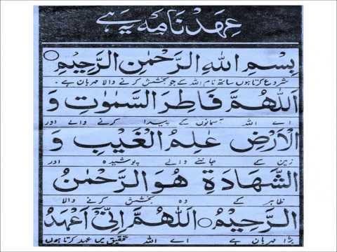 Ahad Nama  Arabic/Urdu    احد ناما