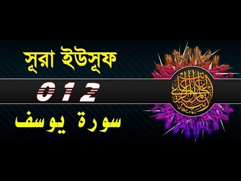 Surah Yusuf with bangla translation - recited by mishari al afasy